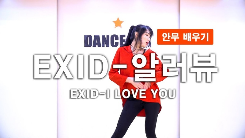EXID(이엑스아이디) - 알러뷰(I LOVE YOU) 안무 튜토리얼/거울모드 Dance Tutorial Mirrorㅣ 댄스아카데48120