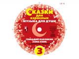 Рондо. Gena Keen. Сказки для взрослых - CD-03