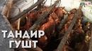 Тандыр гушт и курочка в тандыре. Ташкент. Узбекистан. 2018. Равшан Ходжиев Одно Место 42