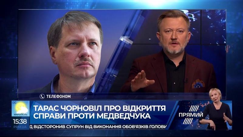 Чорновіл про кримінальне провадження проти Медведчука