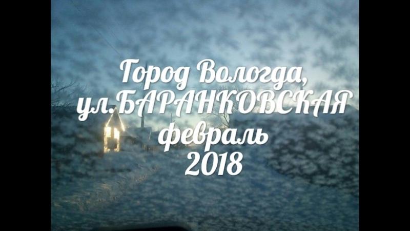 г.Вологда, ул.Баранковская, февраль 2018
