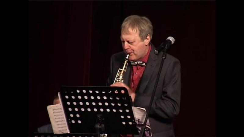 Концерт Александра Сакурова и джаз-ансамбля САРОС 19.04.2018 часть первая