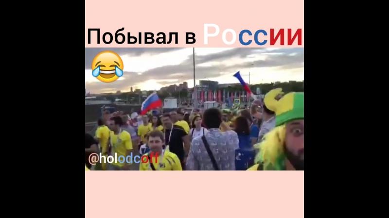 Бразилец успел пообщаться с русскими фанатами😂