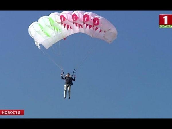 В Гродно стартовал открытый чемпионат Вооруженных Сил и областной Кубок по парашютному спорту