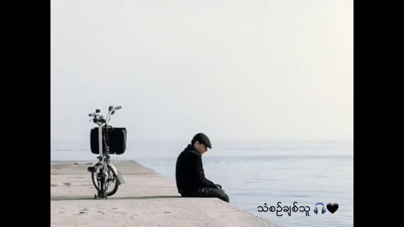 လြမ္းရတယ္ missing Myanmar New Song 2019 By Simo 480P .mp4