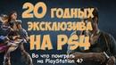 Игры на PS4 | Во что Поиграть на ПС4 | ( Лучшие Эксклюзивы PlayStation 4 ) | AG