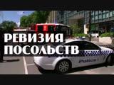 Полиция Австралии проверяет 10 посольств