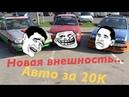 АВТОБАТЛ ПЕРЕТЯГИВАНИЕ и вторая молодость авто до 20К