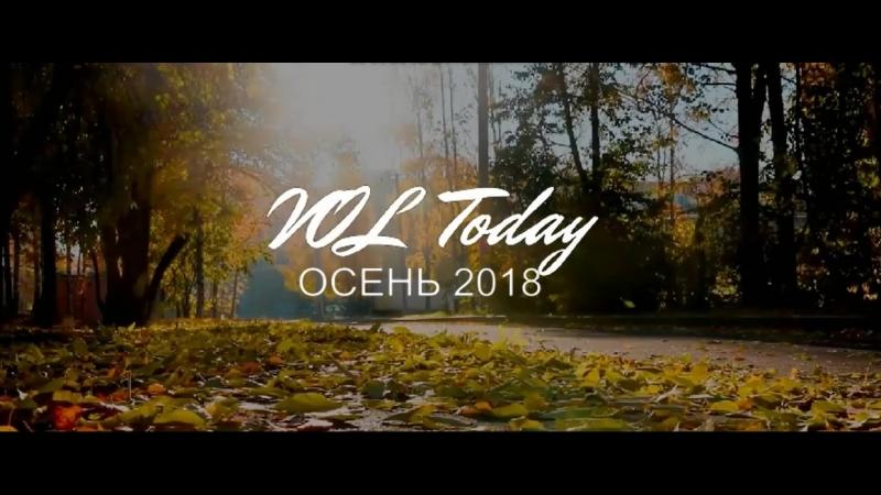 Добровольческий проект VOL Today Осень 2018