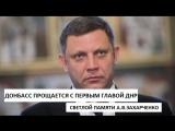 Донбасс прощается с Главой ДНР Александром Захарченко