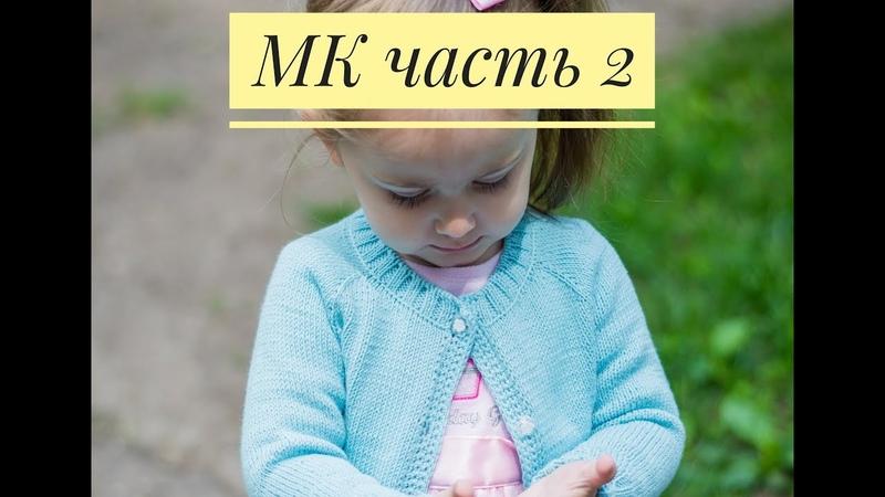 МК: детский летний кардиган, р-р 2,5 года. Часть 2. Расчет и провязывание ростка.