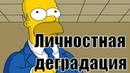 Признаки мужской и женской деградации. Моральная и умственная деградация. Руслан Нарушевич