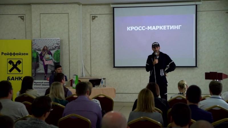 Владислав Бермуда - кросс маркетинг