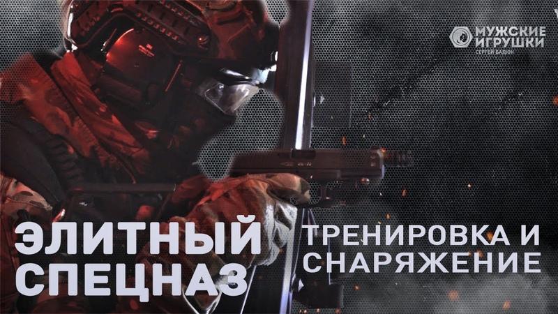 Обзор снаряжения элитного спецназа и отработка боевых ситуаций Мужские Игрушки Сергей Бадюк