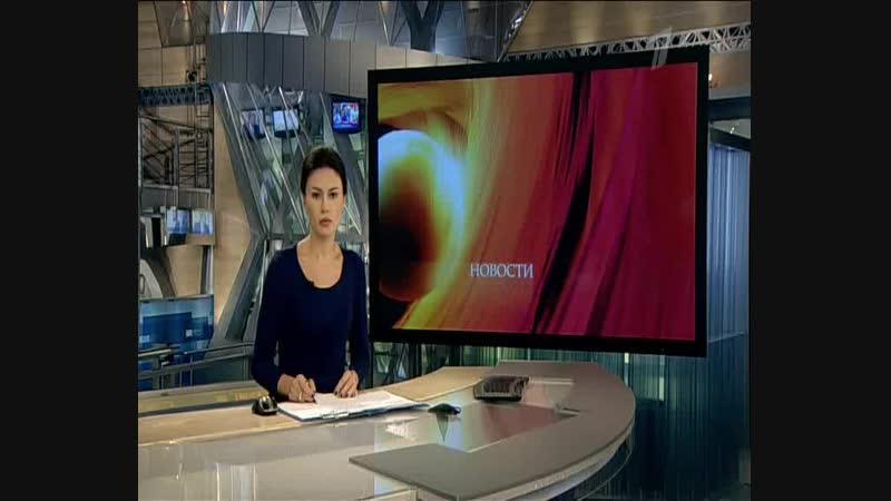 Новости (Первый канал, 18.12.2012) Выпуск в 110