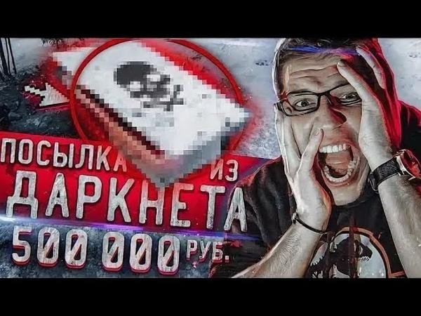 Посылка с Даркнета За 500 000 Рублей (ПЕРЕЗАЛИВ) Дима Маслеников