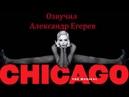 Мюзикл Чикаго песня Шика-блеска. Озвучил Александр Егерев.