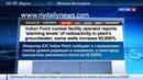 Новости на Россия 24 В пригороде Нью Йорка произошла утечка радиоактивной воды