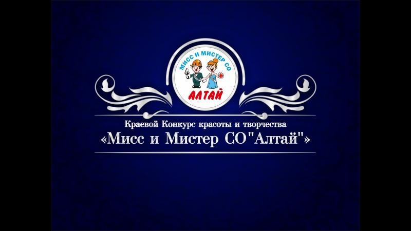 Кастинг «Мисс и Мистер СО «Алтай» - 2018»