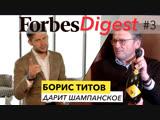 Forbes Digest #3. Борис Титов дарит шампанское. Что предстоит малому бизнесу в России?