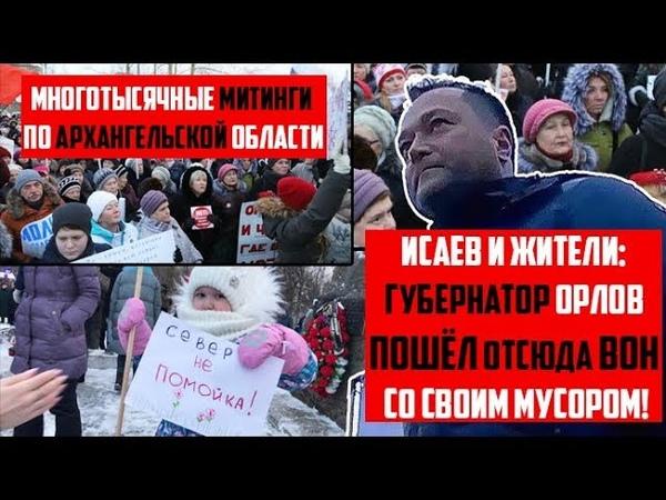МНОГОТЫСЯЧНЫЕ МИТИНГИ по Архангельской области. ИСАЕВ и жители требуют ОТСТАВКИ губернатора Орлова!