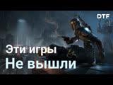 Игры, которые так и не вышли. Aliens: Crucible, Prey 2, Star Wars 1313
