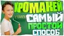 ХРОМАКЕЙ   ЗЕЛЁНЫЙ ФОН   ВИДЕО УРОК   CHROMA KEY   GREEN BACKGROUND
