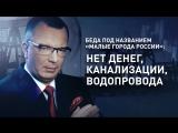 Беда под названием «малые города России»: нет денег, канализации, водопровода