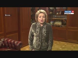 Валентина Матвиенко подвела итоги дней Республики Марий Эл в Совете Федерации