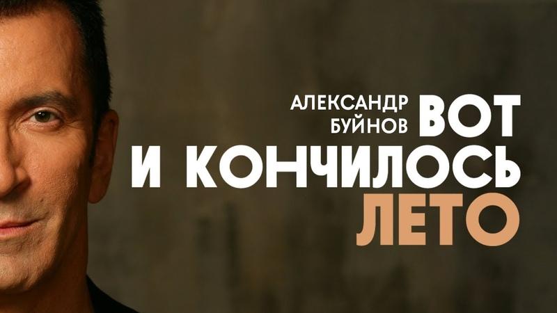 Александр Буйнов - Вот и кончилось лето (Official video)