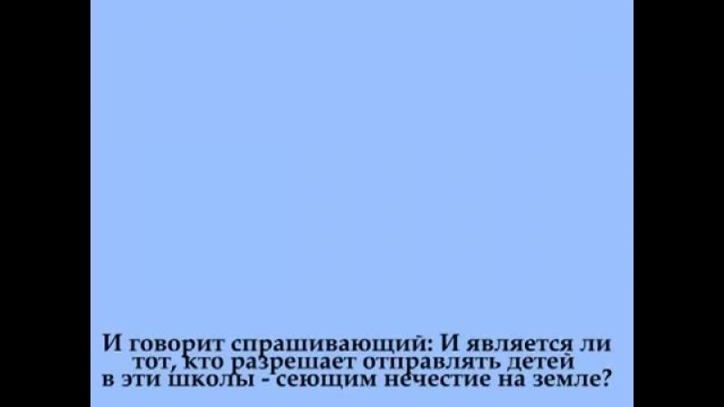 Хукм обучения детей в кафирских школах РФ шейх Аль Баррак.mp4