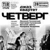 28.12.2018 – джаз-квартет ЧЕТВЕРГ – клуб ТИР