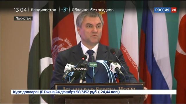 Новости на Россия 24 • Володин предлагает создать мировой механизм по контролю за границами