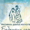 "Фестиваль ""Бабушкин сад"""