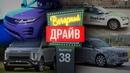 Новый Range Rover Evoque 2019 и другие новости — Вечерний Драйв 38