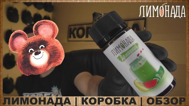 ЛИМОНАДА by CHELLAB КОРОБКА ОБЗОР