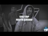 GIRLY HOP | choreo. Настя Серебро