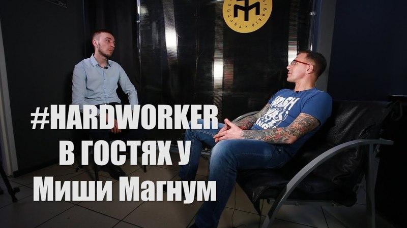HARD WORKER. Миша Магнум. Татуировщик как призвание. КОНКУРС.