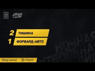 Обзор матча Тишина - Форвард-Авто   Летний Чемпионат НФЛ   21 августа