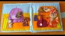 Мягкая книга из фетра и ткани.