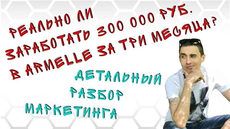 Armelle - Маркетинг план | Перспектива бизнеса в Армель на три месяца | 300 000 руб. реально?