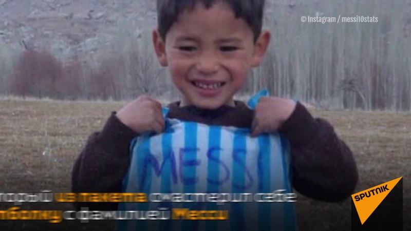 Маленький Месси из Афганистана потерял футболку и мяч подаренные знаменитым футболистом