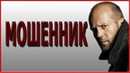 Русские новинки 2018 МОШЕННИК новый боевик, детектив