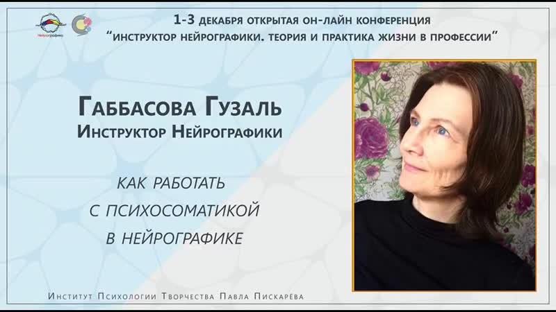 Гузаль Габбасова - Как работать с психосоматикой в нейрографике.