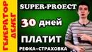 Super Скоро 3 круг проекта Партизан дает заработать
