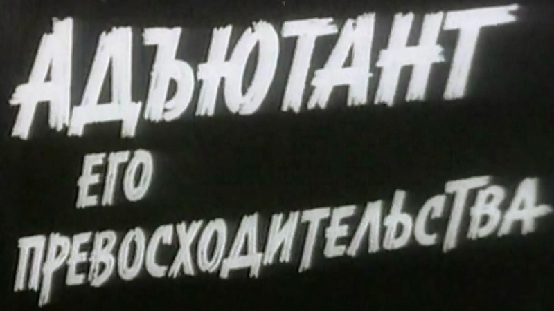 Адъютант его превосходительства 2 серия Мосфильм
