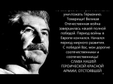 И.Сталин - речь 9 мая 1945 о Победе над Германией