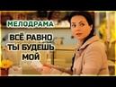 ВСЁ РАВНО ТЫ БУДЕШЬ МОЙ 2014 4 серии