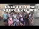 Массовка 1 отряда - ТРАНСФОРМЕРЫ vs СМЕШАРИКИ. Синий Утес, июль-2018
