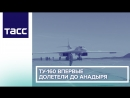 Ту 160 впервые долетели до Анадыря